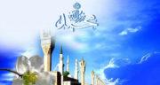 تبریک عید مبعث تلگرامی ، پیام تلگرامی تبریک عید مبعث + میلاد مبعث رسول اکرم