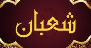 تبریک اعیاد شعبانیه متن ، متن کوتاه تبریک اعیاد شعبانیه مبارک