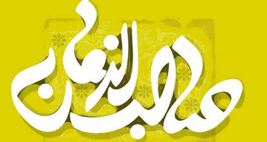 تبریک اعیاد شعبانیه ، متن و اس ام اس + تبریک اعیاد شعبانیه به امام زمان