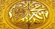 اس ام اس تبریک عید مبعث ، پیامبر جدید به همسر + متن تبریک عید مبعث پیامبر