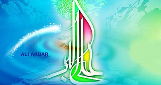 تبریک میلاد حضرت علی اکبر و روز جوان ، پیامک تبریک تولد حضرت علی اکبر