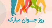 تبریک روز جوان جدید ، ولادت حضرت علی اکبر + عکس تبریک روز جوان جدید