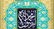 متن تبریک به مناسبت عید مبعث ، متن نوشته عید مبعث + پیام تبریک تولد پیامبر