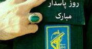 متن روز پاسدار ، و جانباز مبارک برای پدر و همسرم + متن زیبا درباره سپاه