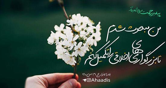 اشعار دوبیتی عید مبعث ، شعر کودکانه مبعث پیامبر + شعر نو برای مبعث پیامبر