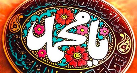 متن تبریک عید مبعث ، پیامبر و رسول اکرم جدید و رسمی با عکس