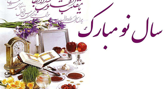 تبریک عید نوروز به انگلیسی ، با ترجمه فارسی + پیشاپیش عید نوروز به انگلیسی