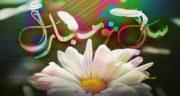 پیام تبریک عید نوروز به استاد دانشگاه ، متن تبریک عید نوروز اداری
