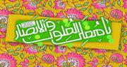 پیام تبریک عید نوروز به دوست ، صمیمی و بهترین دوست و دوستان و دوست دختر