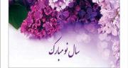 شعر عید نوروز برای پیش دبستانی ، شعر سفره هفت سین برای پیش دبستانی