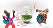 متن تبریک عید نوروز برای معلم ، متن و پیام زیبا برای تبریک عید نوروز به معلم