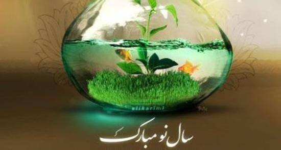 متن تبریک عید به دوست ، صمیمی + متن ادبی و کوتاه تبریک سال نو