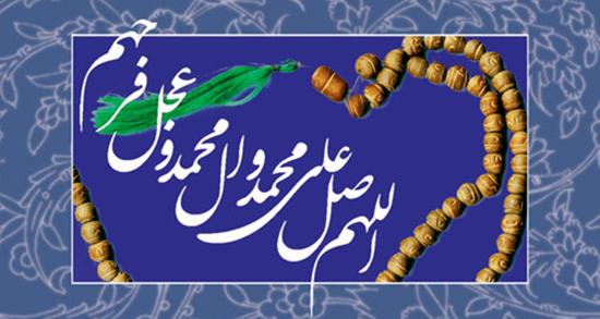 تبریک عید مبعث ، رسول اکرم جدید و تلگرامی به عربی و عشقم + پیامک عید مبعث