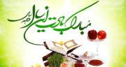 عیدت مبارک عزیزم ، به انگلیسی + عیدت مبارک دوست و مادر و خواهر عزیزم
