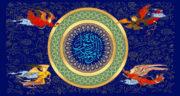 شعر عید مبعث مبارک ، شعر در مورد مبعث حضرت محمد + شعر کودکانه عید مبعث