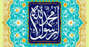 متن عید مبعث مبارک ، تبریک عید مبعث 99 + دلنوشته و پیامک عید مبعث