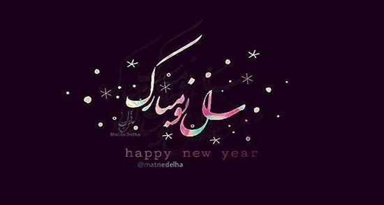 متن عید مبارک برای دوست ، متن عید مبارک دوستانه + تبریک عید نوروز عاشقانه