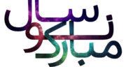 تبریک عید نوروز 99 ، اداری به انگلیسی به خیرین + متن در مورد عید نوروز