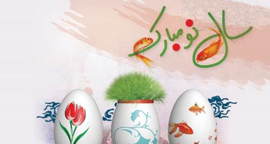 اس ام اس تبریک پیشاپیش عید نوروز خنده دار + اس ام اس عاشقانه تبریک عید نوروز