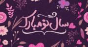تبریک عید نوروز ۹۹ ، به انگلیسی برای بچه ها + تبریک عید نوروز به مادر