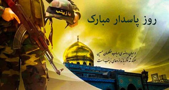اس ام اس روز پاسدار مبارک ، جمله و متن زیبا در مورد سپاه پاسداران