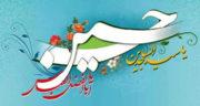 متن تبریک اعیاد شعبانیه مبارک ، پیام تبریک اعیاد شعبانیه مبارک