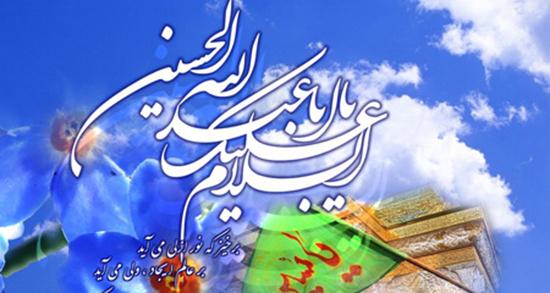 متن در مورد ولادت امام حسین و روز پاسدار ، و جانباز + متن مدح ولادت امام حسین