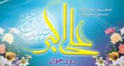 متن ادبی تبریک ولادت حضرت علی اکبر ، پیام تبریک و متن ادبی روز جوان