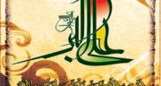 متن ادبی ولادت حضرت علی اکبر ، متن ادبی برای میلاد حضرت علی اکبر ع