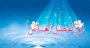 متن ادبی در مورد ولادت حضرت عباس ، و ابوالفضل + متن دکلمه حضرت عباس