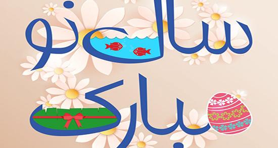 متن ادبی برای تبریک سال نو ، متن های ادبی کوتاه و زیبا تبریک سال نو