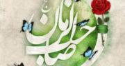 متن ادبی تبریک اعیاد شعبانیه ، متن کوتاه و زیبا برای تبریک اعیاد شعبانیه