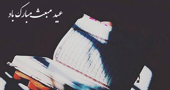 شعر مبعث کودکانه ، حضرت محمد و رسول اکرم + شعر برای عید مبعث کودکانه