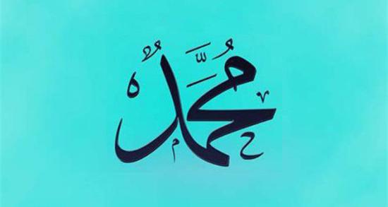 اس ام اس عید مبعث ، مبارک رسول اکرم و حضرت محمد 99 جدید + تبریک عید مبعث