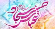متن در مورد اعیاد شعبانیه ، متن کوتاه و ادبی درباره اعیاد شعبانیه