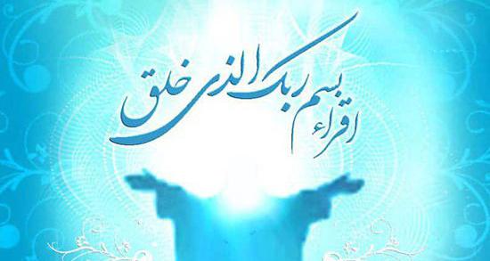 پیام تبریک در مورد عید مبعث ، پیامک و متن ادبی تبریک مبعث حضرت رسول