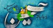 پیام برای ولادت امام حسین ، علیه السلام و حضرت عباس و روز پاسدار مبارک