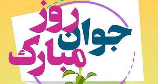 پیام تبریک روز ولادت حضرت علی اکبر ، و روز جوان + تولد حضرت علی اکبر