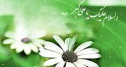 پیام تبریک میلاد حضرت علی اکبر ، و روز جوان + تبریک تولد حضرت علی اکبر