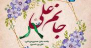 متن پیام تبریک ولادت حضرت علی اکبر ، پوستر تبریک ولادت حضرت علی اکبر