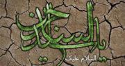 شعر میلاد امام سجاد سهیل عرب ، اشعار و شعر کوتاه میلاد و مدح امام سجاد