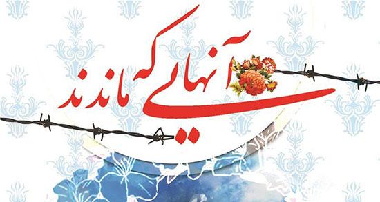 پیامک روز جانباز جدید ، پیامک مناسبتی روز جانباز و پاسدار مبارک