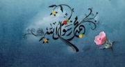 متن تبریک عید مبعث جدید ، دلنوشته و متن ادبی تبریک مبعث حضرت رسول