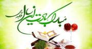 تبریک عید نوروز رسمی ، و اداری + متن اداری تبریک سال نو به مدیریت