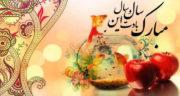 پیام تبریک عید نوروز رسمی ، اداری سال 99 + متن اداری تبریک سال نو
