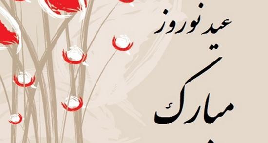اس ام اس تبریک عید نوروز برای دوستان ، متن زیبا براى تبریک عید نوروز و سال نو