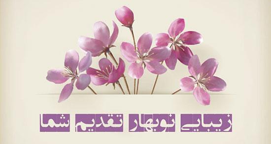 متن عید نوروز بدون پدر ، متن زیبا تبریک تولد برای پدر از دست رفته