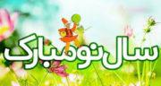 شعر تبریک سال نو ، و نوروز عاشقانه به همسر از حافظ و شهریار + متن شعر عید