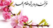 شعر سال نو حافظ ، پیام تبریک سال نو با شعر حافظ + شعر حافظ به مناسبت سال نو