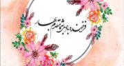 جملات تبریک عید نوروز ، 99 عاشقانه و اداری + پیام تبریک سال نو دوستانه